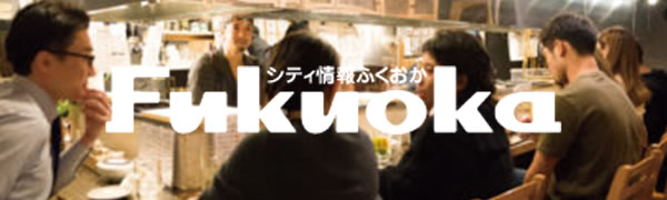 FUKUOKA ナビ