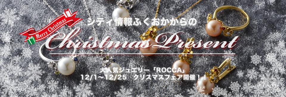 シティ情報ふくおかからのクリスマスプレゼント
